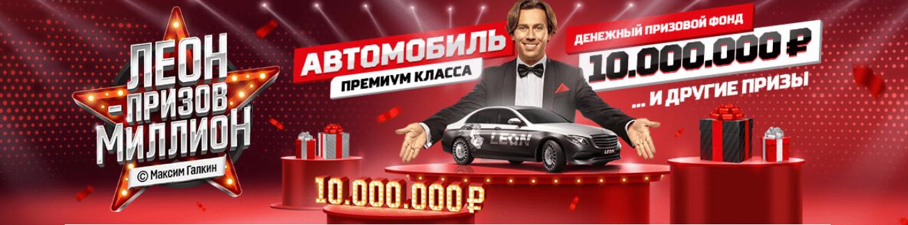 Leon.ru bonus